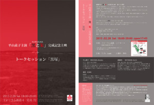 資料「黒と朱」福島上映チラシ-1