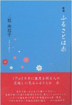 歌集表紙 13.44.39)